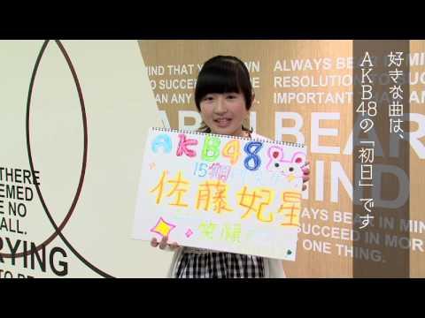 """2013年6月5日(水)に日本武道館で開催された""""AKB48グループ研究生コンサート『推しメン早い者勝ち』"""" にて、開場~開演までに上映されたAKB48研究生..."""