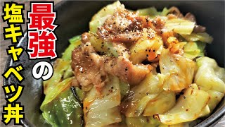 春キャベツ丼|料理研究家リュウジのバズレシピさんのレシピ書き起こし