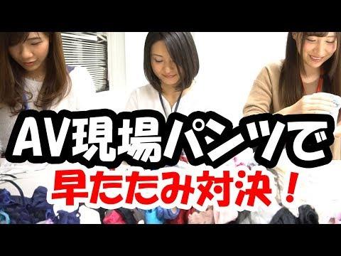 【パンツ】早たたみ!負けた人は自分のパンツを公開! (ソフトオンデマンド SOFT ON DEMAND Official Channel )