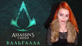 Обзор игры Assassin's Creed Valhalla прохождение на русском #6