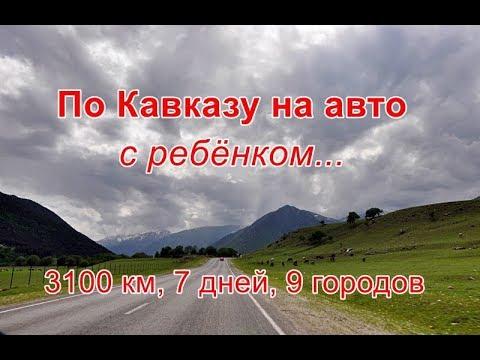 По Кавказу на авто с ребёнком: Элиста, Пятигорск, Эльбрус, Домбай, Чегет, Адыгея, Сочи