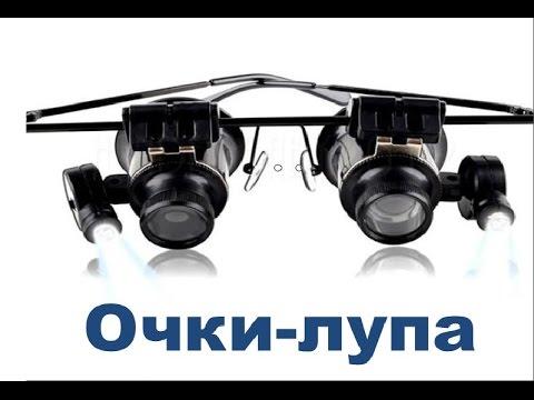 Очки-лупа.Распаковка и обзор.