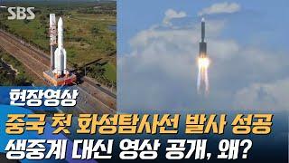 중국이 화성탐사선 발사 성공했죠?
