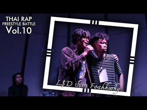 L$D ปะทะ FOAHHWHY - รอบ 24 คนสุดท้าย [Thai Rap Freestyle Battle V.10]