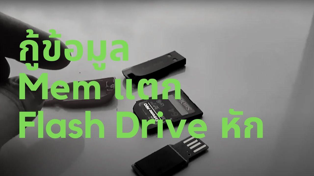 SD แตก Flash Drive หัก กู้ข้อมูลได้มั้ย