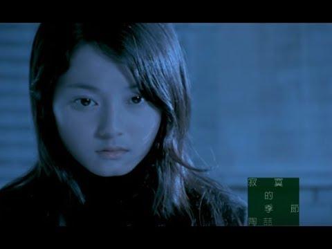 陶喆 David Tao -寂寞的季節 Season Of Loneliness (官方完整版MV)