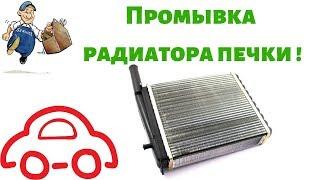 Промывка радиатора печки. Промывка печки ВИБРАТОРОМ без снятия.