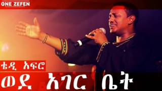 Teddy Afro - Wede Ager Bet (ወደ አገር ቤት)