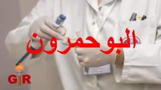 مرض الحصبة في الجزائر