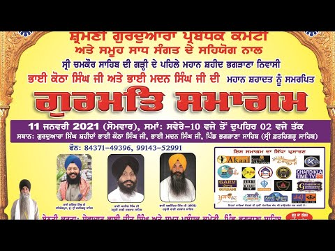 Live-Now-Gurmat-Kirtan-Samagam-Pind-Bhagrana-Fatehgarh-Sahib-11-Jan-2021