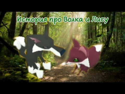 История про Волка и Лису|Fox and Wolfs Story|Animal Jam-Play Wild!