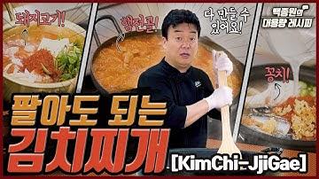 팔아도 될 만큼 맛있는 김치찌개 비법전수! 돼지고기, 햄, 꽁치 등 기본 양념장으로 다 만들 수 있어요! l 백종원의 대용량 레시피