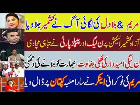 Bad news for Maryam and Bilawal مریم & بلاول نے کشمیرمیں تباہی مچادی۔ Ghareeda farouqi tweet PMLN