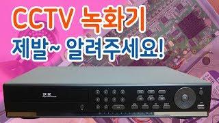 CCTV녹화기 가격 과 정보! CCTV녹화기추천 알려드…