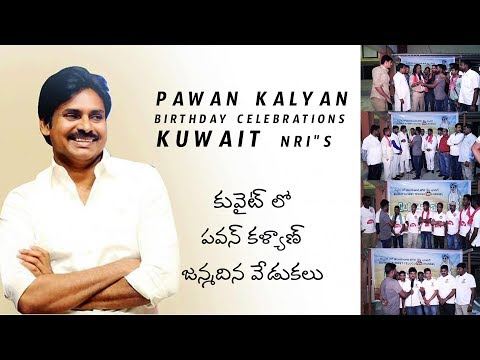 PEOPLE  RESPONSE ON PAWAN KALYAN BIRTHDAY CELEBRATIONS IN KUWAIT