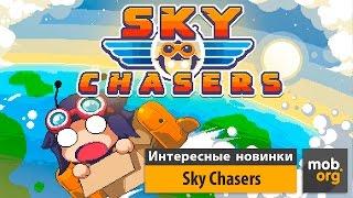 Интересные Андроид игры: Sky Chasers