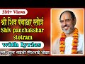 Shiv Panchakshar Stotram(with Lyrics) - Pujya Rameshbhai Oza video