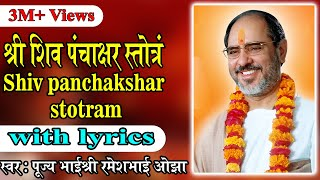 Shiv Panchakshar Stotram with lyrics - Pujya Rameshbhai Oza
