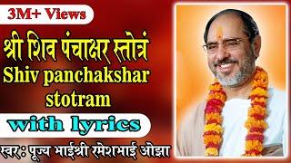 Download Shiv Panchakshar Stotram with lyrics - Pujya Rameshbhai Oza