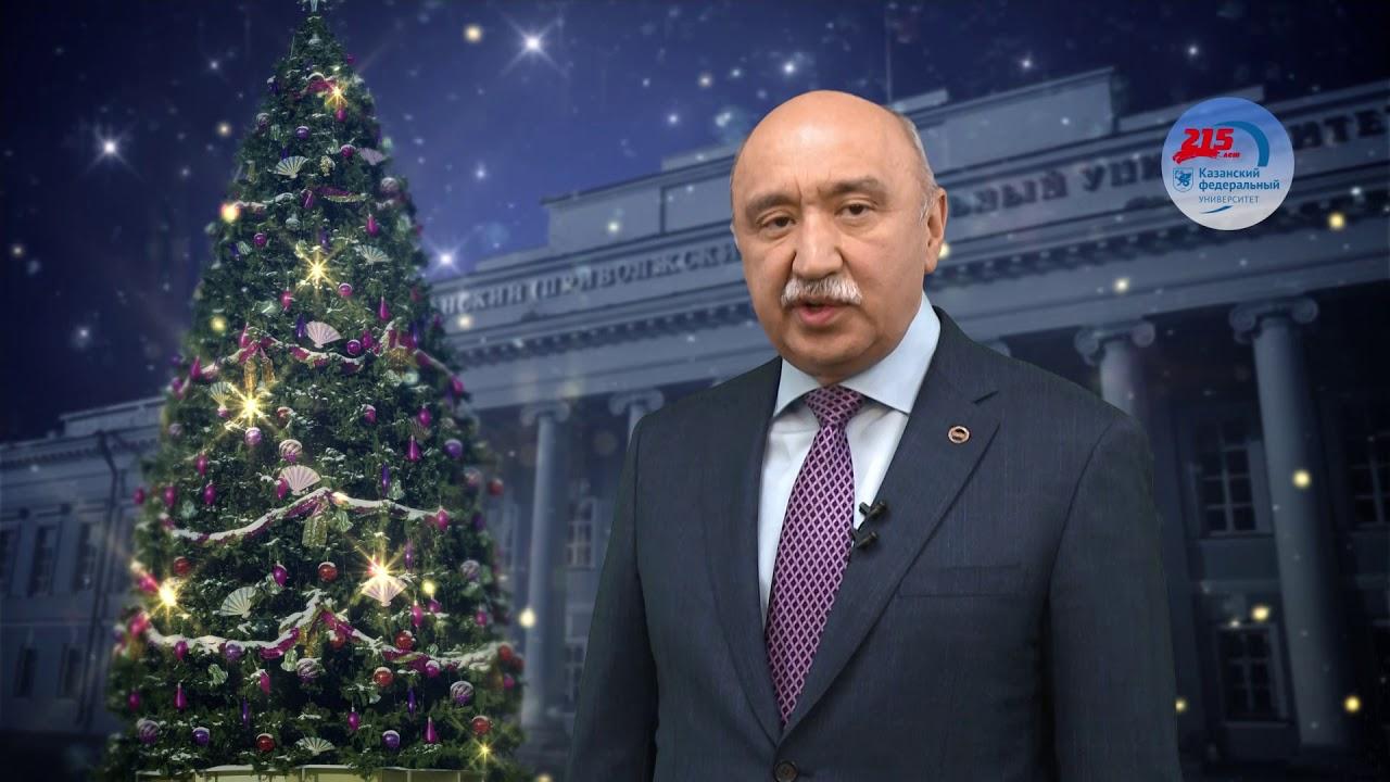 Ректор поздравления с новым годом поэтому алиэкспресс