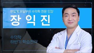 진짜 수의사 장익진교수님의 수의학과 편입 합격전략