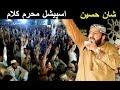 Iftikhar Hussain Rizvi, Naqabat 2017, Kalam E Hussain ( Especially Muharram 9-10 ) By Faroogh E Naat