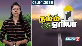 Namma Area Morning Express News 03-04-2019