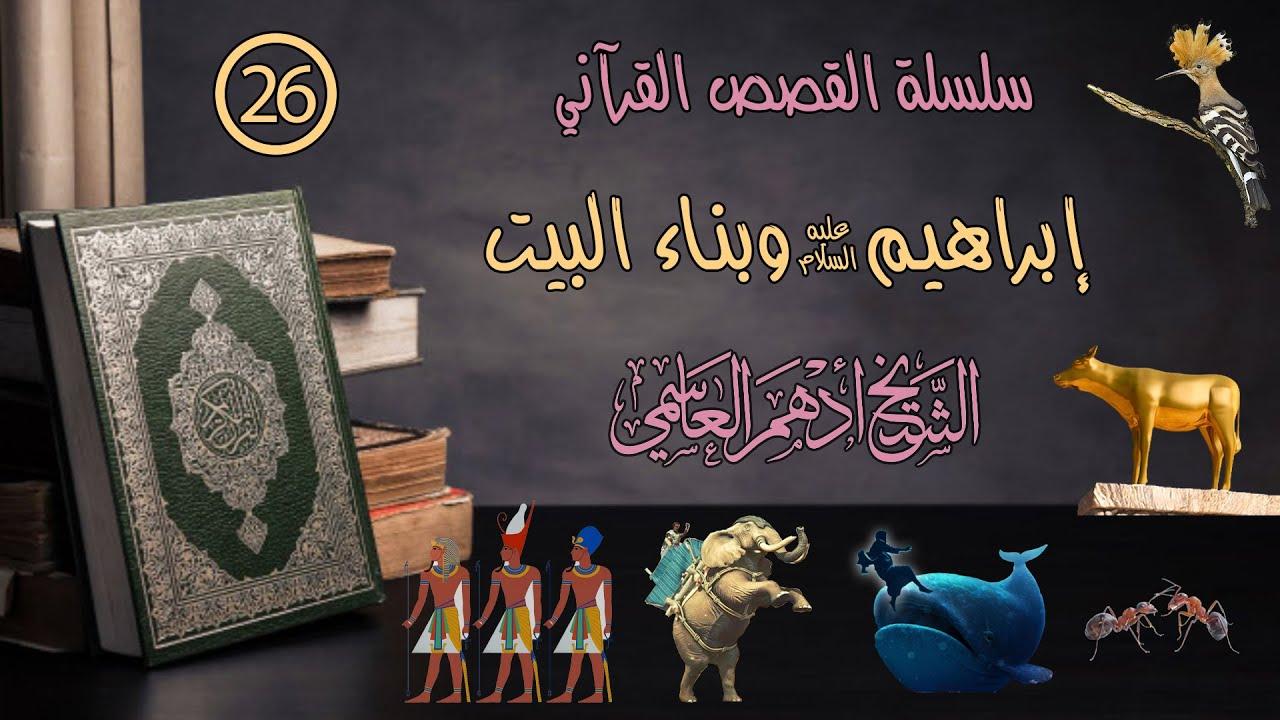 (26) إبراهيم عليه السلام وبناء البيت / سلسلة القصص القرآني
