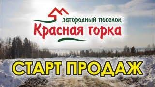 видео Респект недвижимость официальный