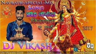 2018 का सबसे हिट गाना ❤❤ Navratri Special Bhakti Songs  Dj Vikash Bekobar ❤❤ Bhojpuri Hit Song