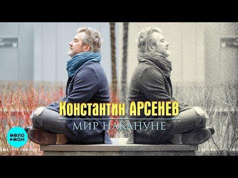 Константин Арсенев - Мир накануне Single
