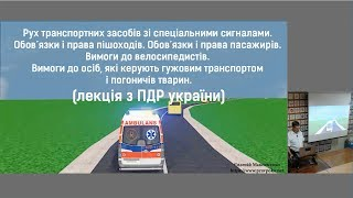Рух транспорних засобів зі спеціальними сигналами (лекція з ПДР України).