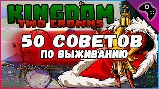 подробнейший гайд на KINGDOM: TWO CROWNS / 50 советов по ВЫЖИВАНИЮ в этой игре