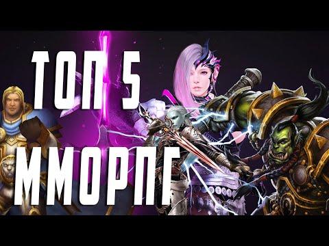 ТОП 5 MMORPG на PS4 2019!!! Собраны лучшие из лучших!!!