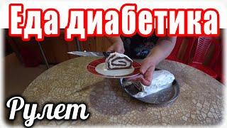 Бисквитный шоколадный рулет. Еда для диабетика. 2 тип