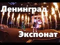 ленинград ван гог