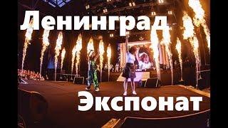 Группа Ленинград - Экспонат - Ленинград 20 лет на радость спартак арена Москва 13 июля 2017