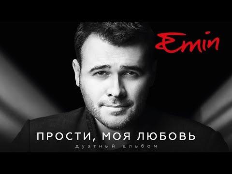 Emin - Прости, моя любовь (дуэтный альбом) 2017