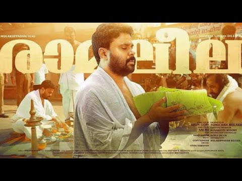 Ramaleela song with lyrics | ivide ivide ee mannil | Dileep | Gopi Sunder thumbnail