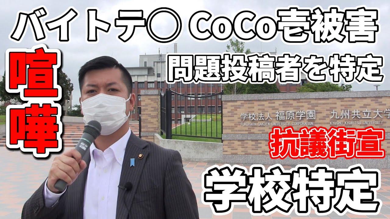 【学校特定】CoCo壱でバイトテロをした加害者が在籍している大学前で喧嘩上等の抗議!犯人は福岡の学生!?