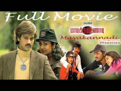 Maya Kannadi - Full Movie | Cheran | Navya Nair | Arya | Ilayaraaja | Radha Ravi | Raj Kapoor