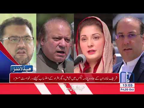 01 PM Headline Lahore News HD - 20 October  2017