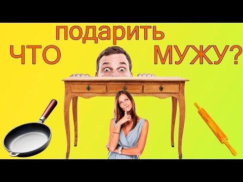 Подарки в Омске Интернет магазин оригинальных подарков
