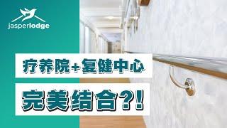 疗养院和复健中心的完美结合你看过吗?林医生带我们看看 Jasper Rehab Seri Kembangan! | Jasper Lodge Malaysia