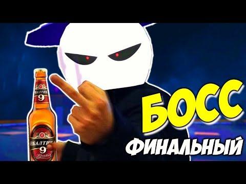 видео: ФИНАЛЬНЫЙ БОСС - РАЗБИЛИ ПИВАС! - Suicide Guy