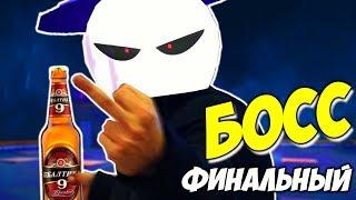 ФИНАЛЬНЫЙ БОСС - РАЗБИЛИ ПИВАС! - Suicide Guy