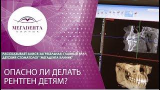 Опасно ли делать рентген детям? Рассказывает Алися Загребельная, главный врач, детский стоматолог