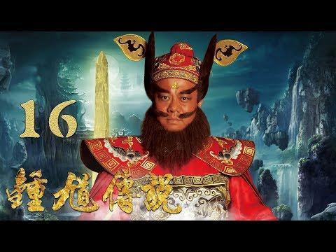 【钟馗传说】第16集 除魔无情斩 欧阳震华、王艳、谭耀文、唐一菲主演古装奇幻喜剧 | The Legend of Zhong Kui
