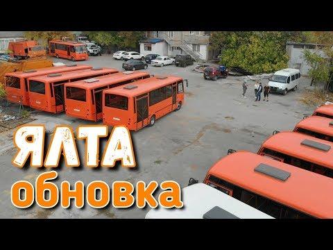 Ялта. Теперь с комфортом! Новые автобусы из Нижнего Новгорода. Обзор. Крым сегодня
