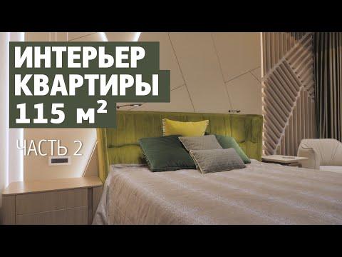 Румтур по интерьеру квартиры для молодой бизнес леди. Интерьер спальни, ванной и гостевой комнаты